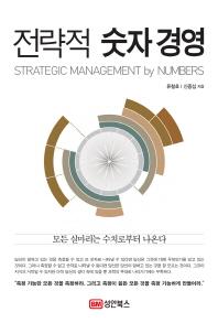 전략적 숫자경영