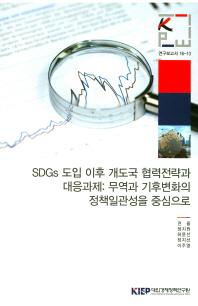 SDGs 도입 이후 개도국 협력전략과 대응과제: 무역과 기후변화의 정책일관성을 중심으로