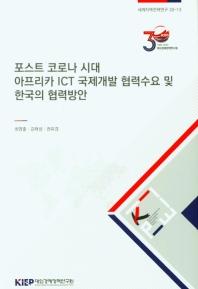 포스트 코로나 시대 아프리카 ICT 국제개발 협력수요 및 한국의 협력방안