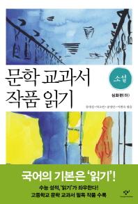 문학 교과서 작품 읽기 소설: 심화편(하)