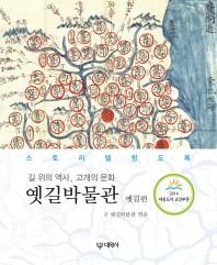 길 위의 역사 고개의 문화 옛길박물관(옛길편)