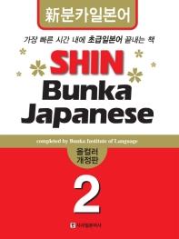 SHIN BUNKA JAPANESE. 2 (올컬러)