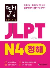 딱! 한 권 JLPT 일본어능력시험 N4 청해