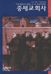 중세교회사