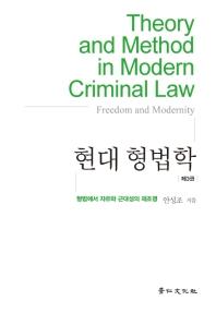 현대 형법학. 3