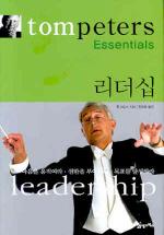 톰 피터스 Essentials: 리더십