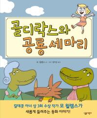 골디락스와 공룡 세마리