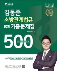 김동준 소방관계법규 단원별 기출문제집 500(2021)