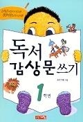 독서 감상문 쓰기 1학년