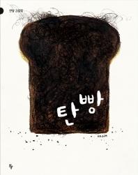 탄 빵(빅북)