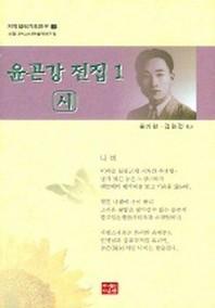 윤곤강 전집 1 (시)