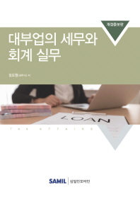 대부업의 세무와 회계실무(2018)