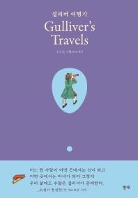 걸리버 여행기(Gulliver's Travels)