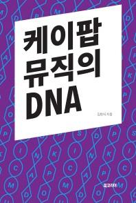 케이팝 뮤직의 DNA