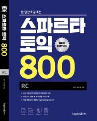 한 달만에 끝내는 스파르타 토익 800 RC(뉴에디션)