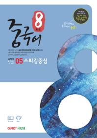 팔선생 중국어 Vol.5 스피킹중심