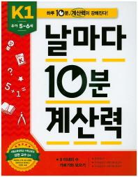 날마다 10분 계산력 K1(유아5-6세): 9 이내의 수 가르기와 모으기