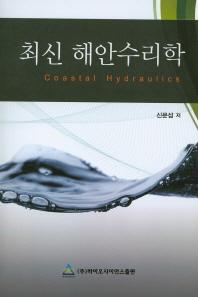 최신 해안수리학