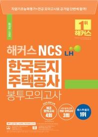 해커스 NCS LH한국토지주택공사 봉투모의고사(2021)(봉투형)