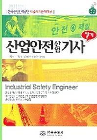 산업안전 산업기사실기