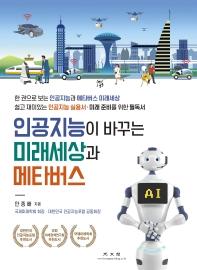 인공지능이 바꾸는 미래세상과 메타버스
