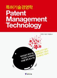 특허기술경영학