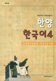 한양 한국어. 4