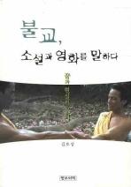 불교, 소설과 영화를 말하다