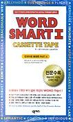 WORD SMART 1(TAPE 8개)