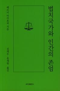 법치국가와 인간의 존엄