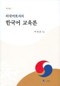 외국어로서의 한국어 교육론