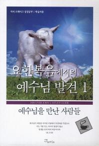 요한복음에서의 예수님 발견. 1: 예수님을 만난 사람들(학습자용)