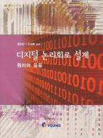 디지털 논리회로 설계: 원리와 응용