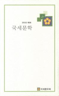 국세문학(2012년 제6호)