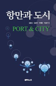 항만과 도시