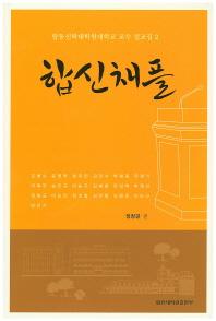 합신채플: 합동신학대학원대학교 교수 설교집. 2