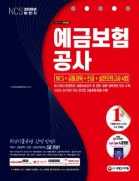 예금보험공사 NCS+공통과목+전공+실전모의고사 4회(2020 하반기)