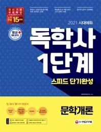 시대에듀 문학개론 스피드 단기완성(독학사 1단계)(2021)