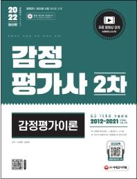 2022 시대에듀 감정평가사 2차 감정평가이론