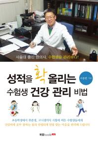 성적을 확 올리는 수험생 건강 관리 비법