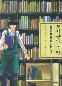 도서관의 주인. 7