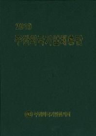 주한외국기업체총람(2019)