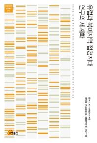 유럽과 북미지역 접경지대 연구의 세계화