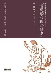 조선총독부편찬 보통학교국어독본 제2기 원문(중)
