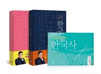역사 멘토 최태성의 한국사 세트