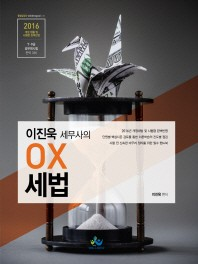 이진욱 세무사의 OX세법(2016)(인터넷전용상품)