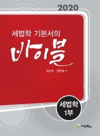 세법학 기본서의 바이블: 세법학. 1(2020)