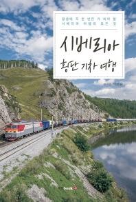 시베리아 횡단 기차 여행