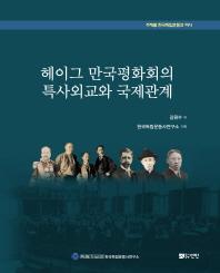 헤이그 만국평화회의 특사외교와 국제관계