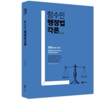 함수민 행정법각론(2020)